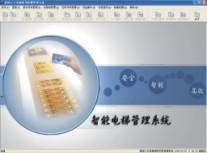 系统管理软件HM6632